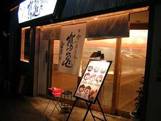 鶴亀製麺所