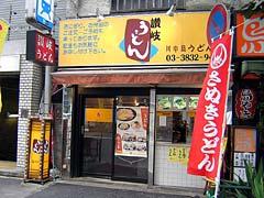 川中島うどん店