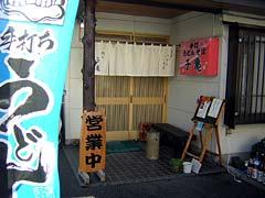 子亀 桶川店