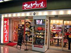 NRE&めりけんや 上野店