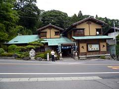 元祖田丸屋