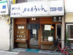 名古屋うどん