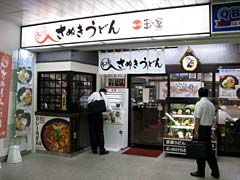 麺々亭玉屋 田端店