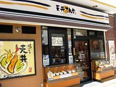 てんや 上野浅草口店