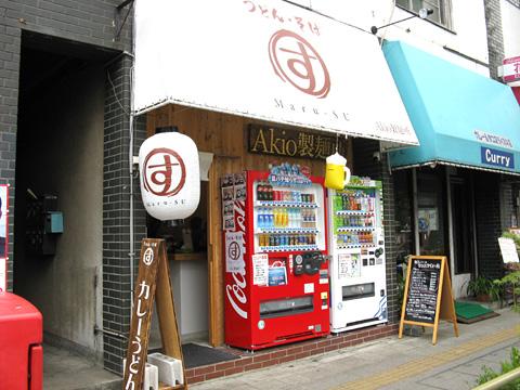 Akio製麺所