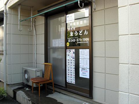 寿庵製麺所