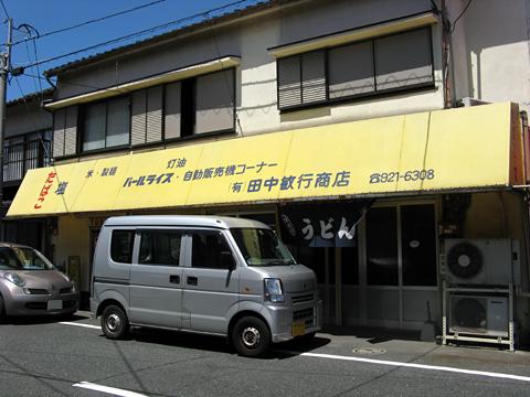 田中敏行商店
