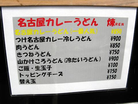 名古屋カレーうどん 煉