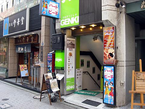 讃岐うどん+ GENKI