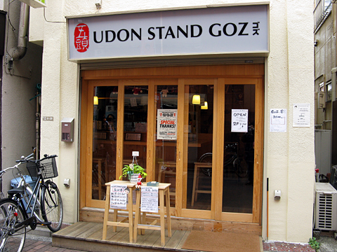UDON STAND GOZ