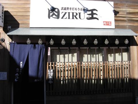 武蔵野手打ちうどん 肉ZIRU王