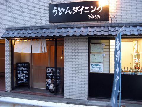 うどんダイニングYoshi