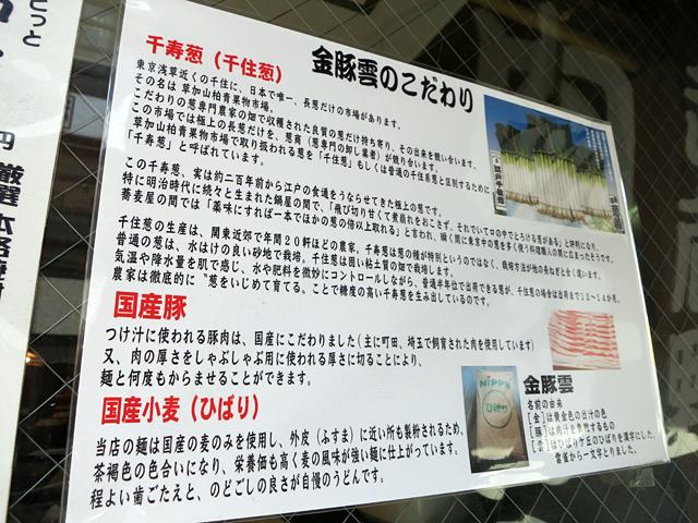 武蔵野肉汁うどん 金豚雲