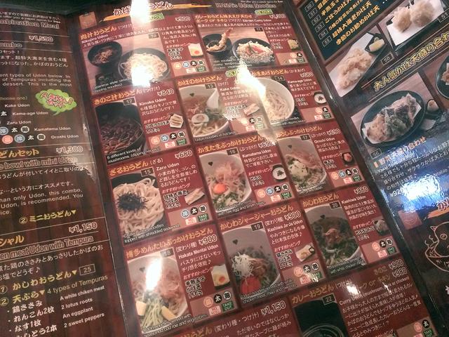 かばのおうどん 横浜元町本店