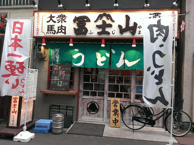 大衆馬肉酒場 冨士山