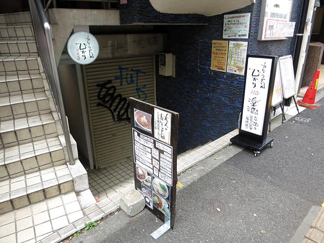 カレーうどん ひかり TOKYO