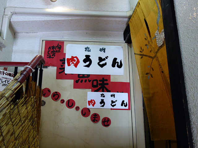 九州肉うどん まさ家