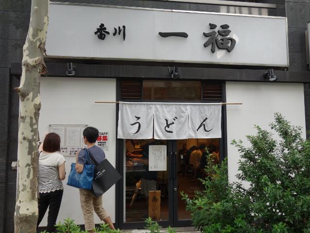 香川一福 神田店