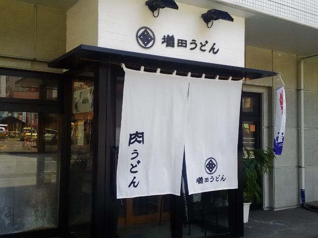 増田うどん