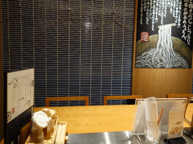 山半 ヨドバシAkiba店