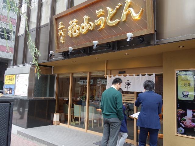 五代目 花山うどん 銀座店