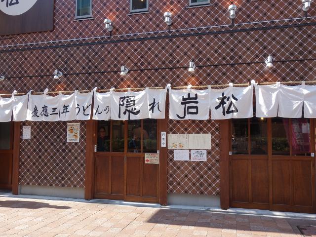 隠れ岩松 中野店
