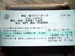 徳島・香川フリーきっぷ