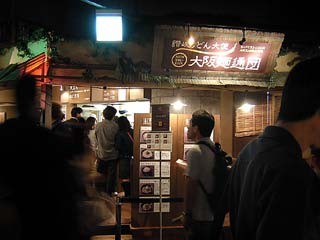 大阪麺通団