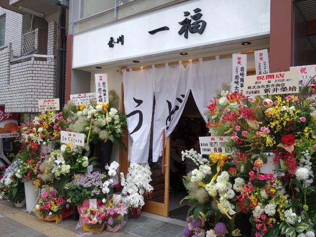 香川一福 立川店