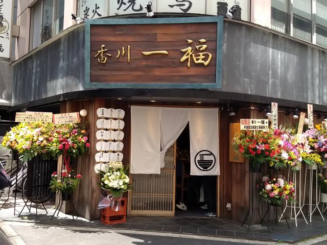 香川一福 池袋店