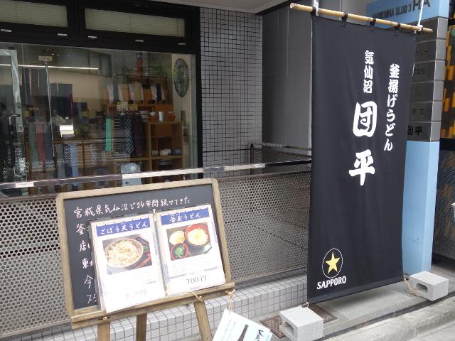 釜揚げうどん 団平 東日本橋店