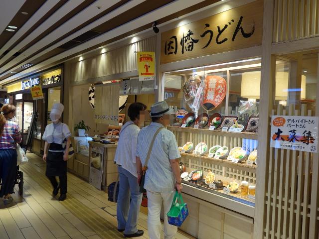 因幡うどん 博多一番街店