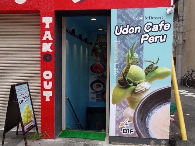 Udon Cafe Peru