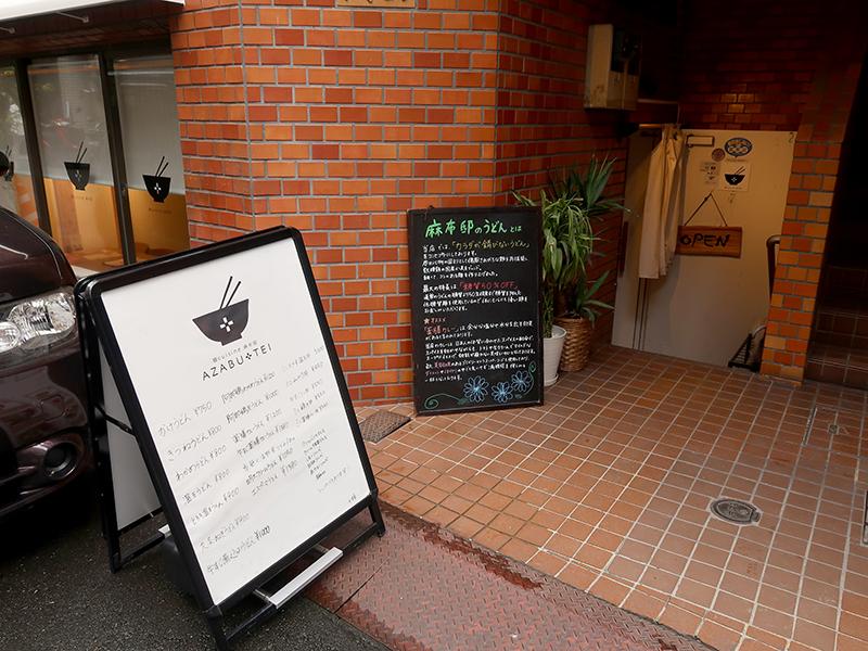 麺Cuisine麻布邸